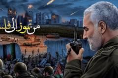 من تموز إلى فلسطين