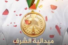 ميدالية الشرف