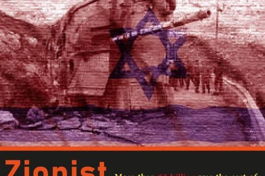 Zionist Lavishness