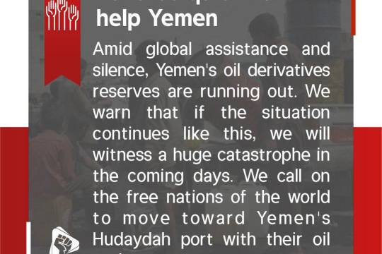 Lets be Quick to help Yemen