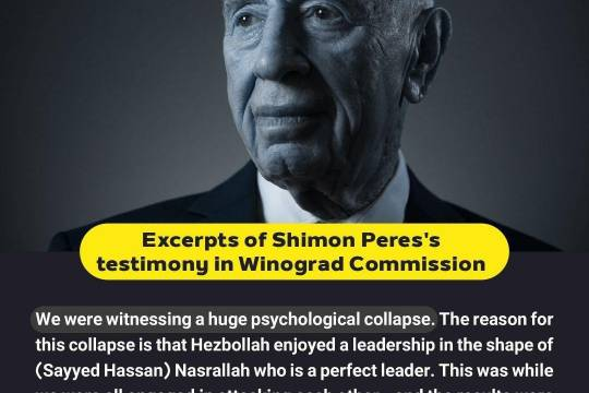 Excerpts of Shimon Peres's testimony in Winograd Commission